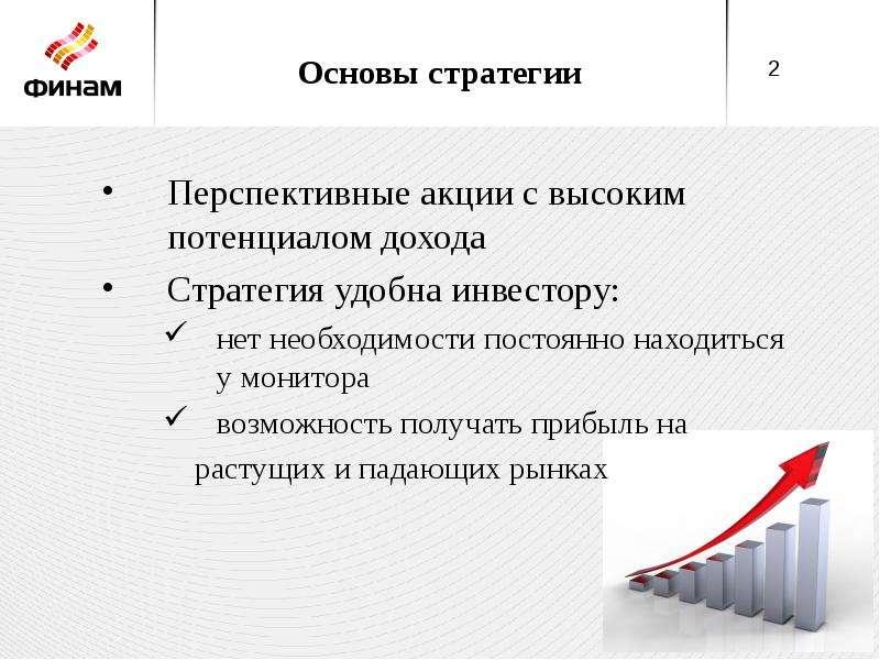 Стратегия «Активные инвестиции», слайд 2