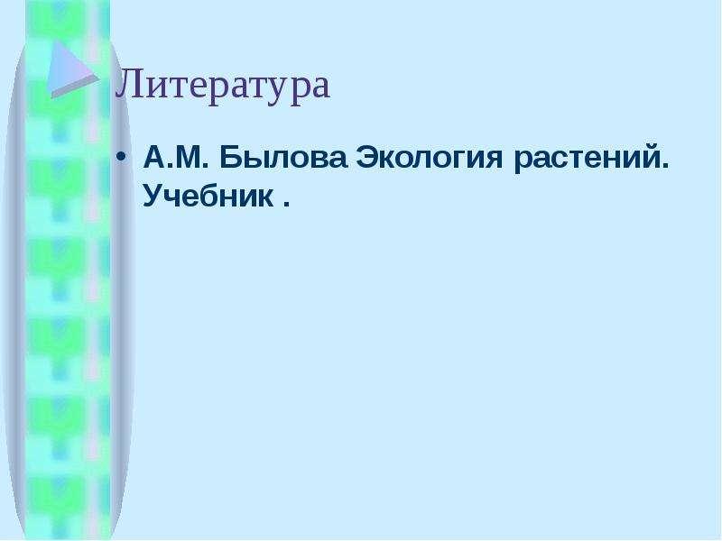 Литература А. М. Былова Экология растений. Учебник .