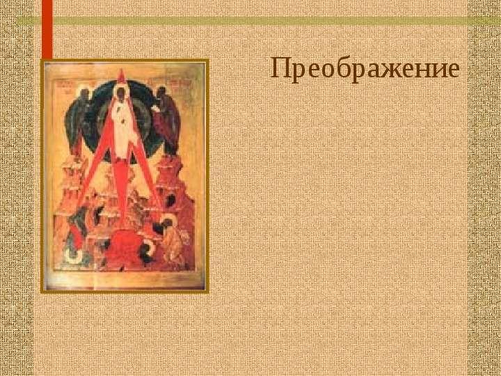 символика цвета в иконе: