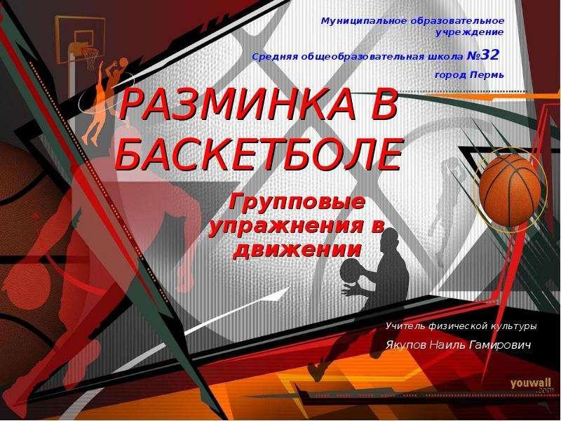 Презентация РАЗМИНКА В БАСКЕТБОЛЕ Групповые упражнения в движении