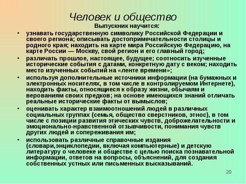 Человек и общество Выпускник научится: узнавать государственную символику Российской Федерации и сво
