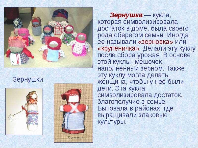 Как сделать тряпичную куклу оберег своими руками