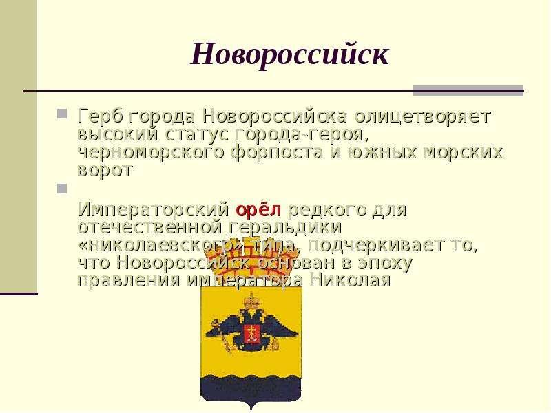 Герб новороссийска в картинках