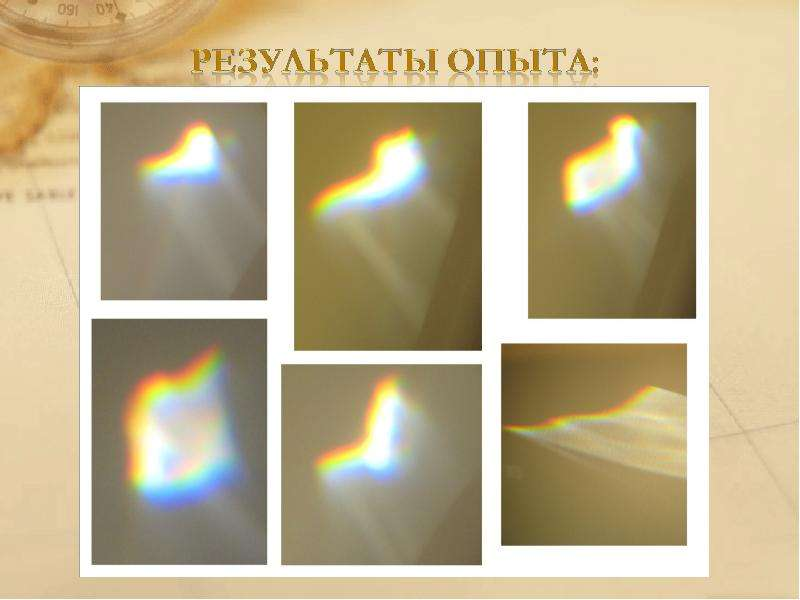 Как сделать эффект радуги на с помощью диска
