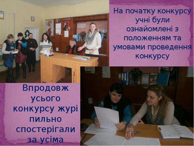 Конкурс для учнів шкіл
