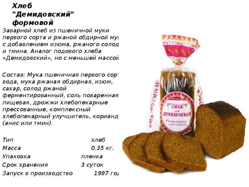 Бездрожжевой ржаной хлеб в хлебопечке рецепт