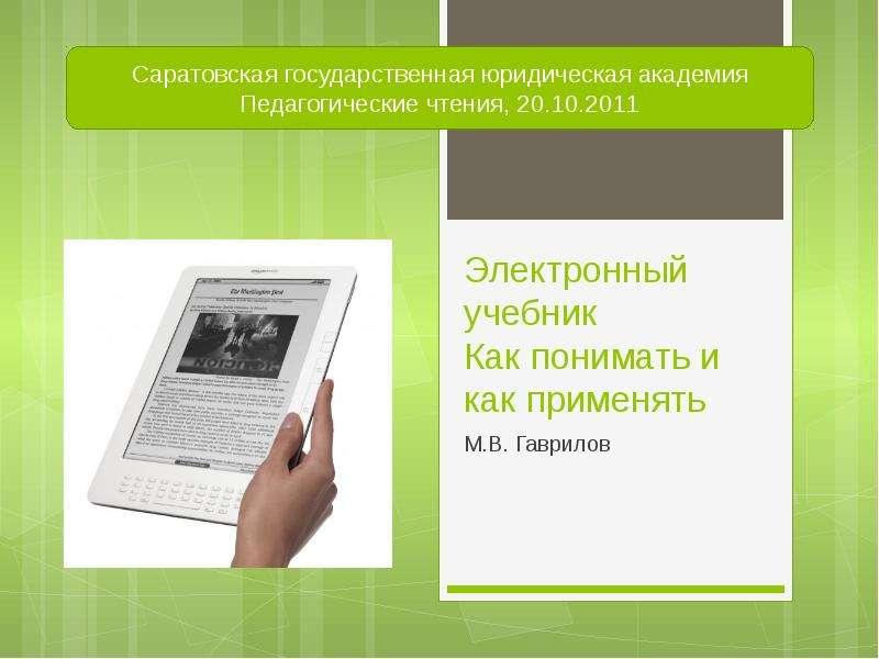 Презентация Электронный учебник Как понимать и как применять М. В. Гаврилов