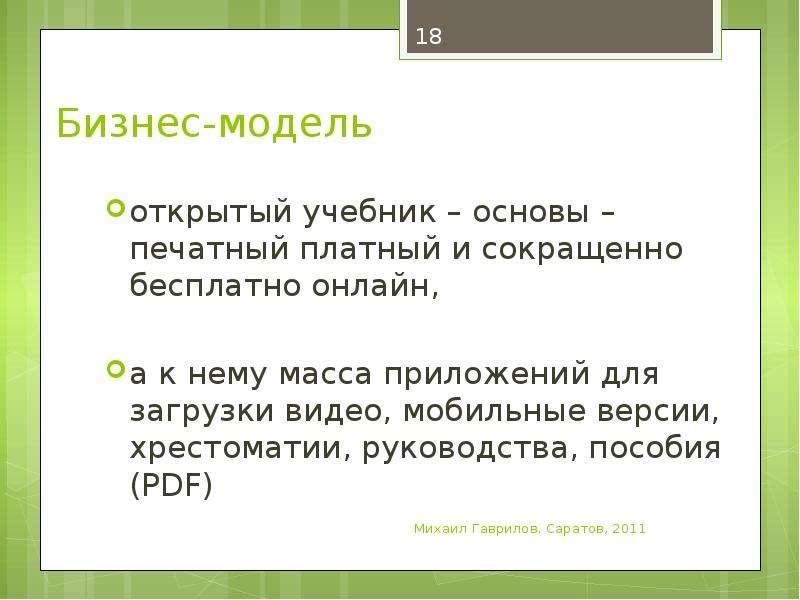 Бизнес-модель открытый учебник – основы – печатный платный и сокращенно бесплатно онлайн, а к нему м