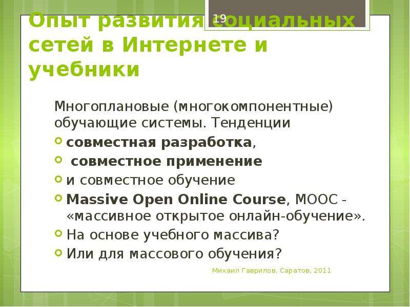 Опыт развития социальных сетей в Интернете и учебники Многоплановые (многокомпонентные) обучающие си