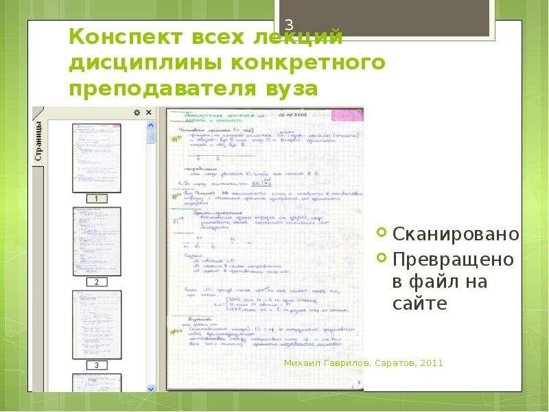 Конспект всех лекций дисциплины конкретного преподавателя вуза Сканировано Превращено в файл на сайт