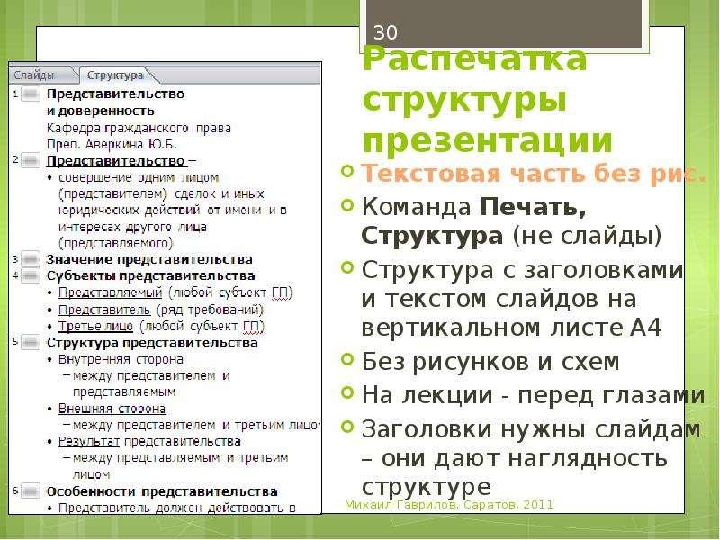 Распечатка структуры презентации Текстовая часть без рис. Команда Печать, Структура (не слайды) Стру