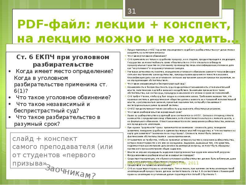 PDF-файл: лекции + конспект, на лекцию можно и не ходить… Предоставляемые ст 6(1) гарантии справедли