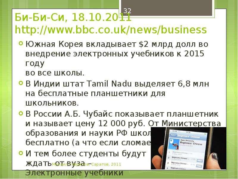 Би-Би-Си, 18. 10. 2011 Южная Корея вкладывает  млрд долл во внедрение электронных учебников к 2015