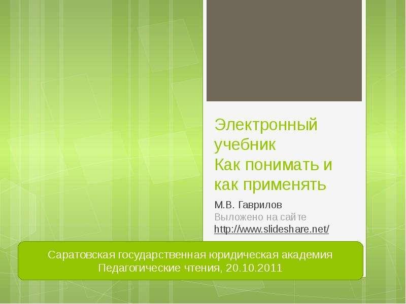 Электронный учебник Как понимать и как применять М. В. Гаврилов Выложено на сайте