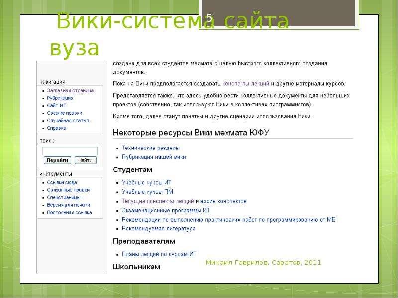 Вики-система сайта вуза