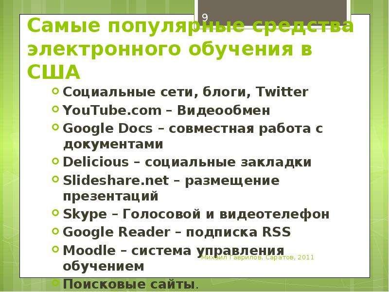 Самые популярные средства электронного обучения в США Социальные сети, блоги, Twitter YouTube. com –