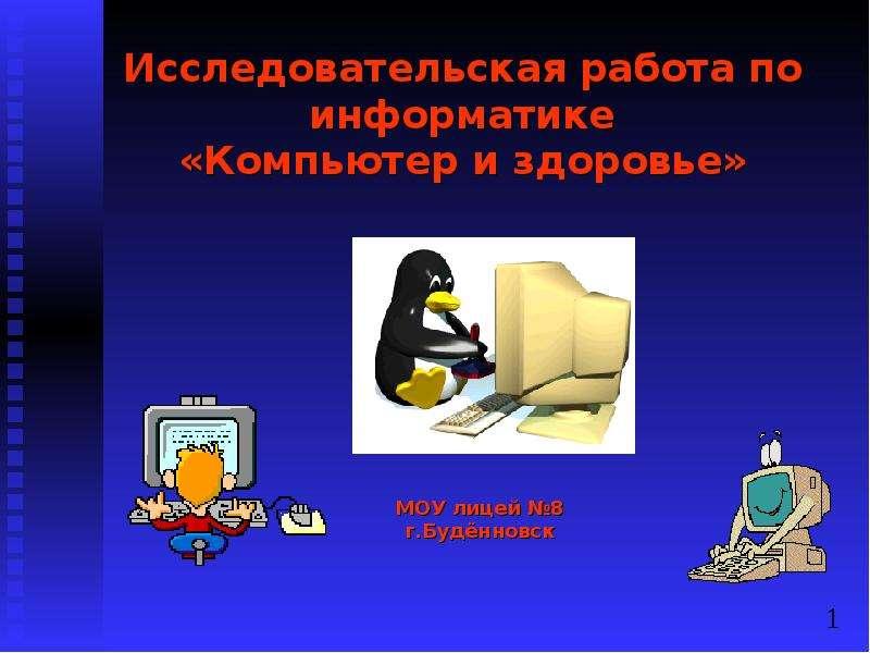 Рефераты компьютер и здоровья в каталоге Рефераты компьютер и здоровья