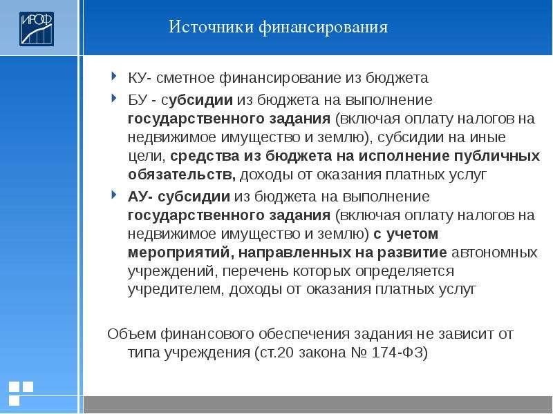 Сметное финансирование бюджетных учреждений курсовая Сметное финансирование бюджетных учреждений курсовая файлом