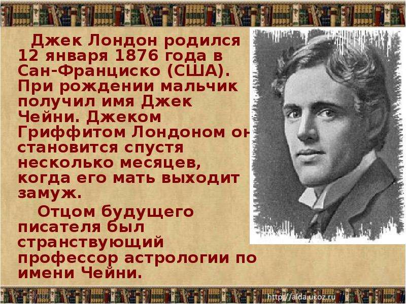 jack london a biography essay Jack london was born in san francisco, the illegitimate child of flora wellman on january 12, 1876 (jack london st) it appears that flora was an ardent spiritualist, and séances were offered (unger.