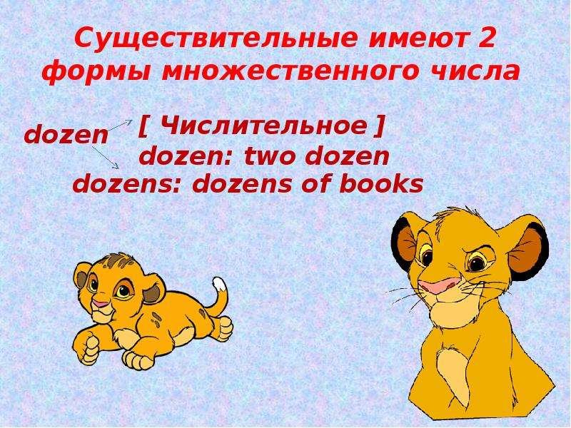 Существительные имеют 2 формы множественного числа