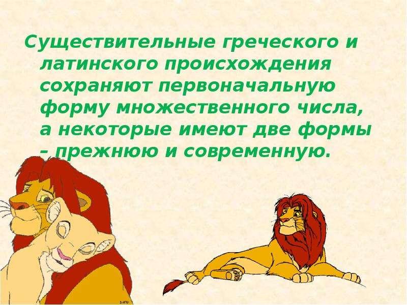 Существительные греческого и латинского происхождения сохраняют первоначальную форму множественного
