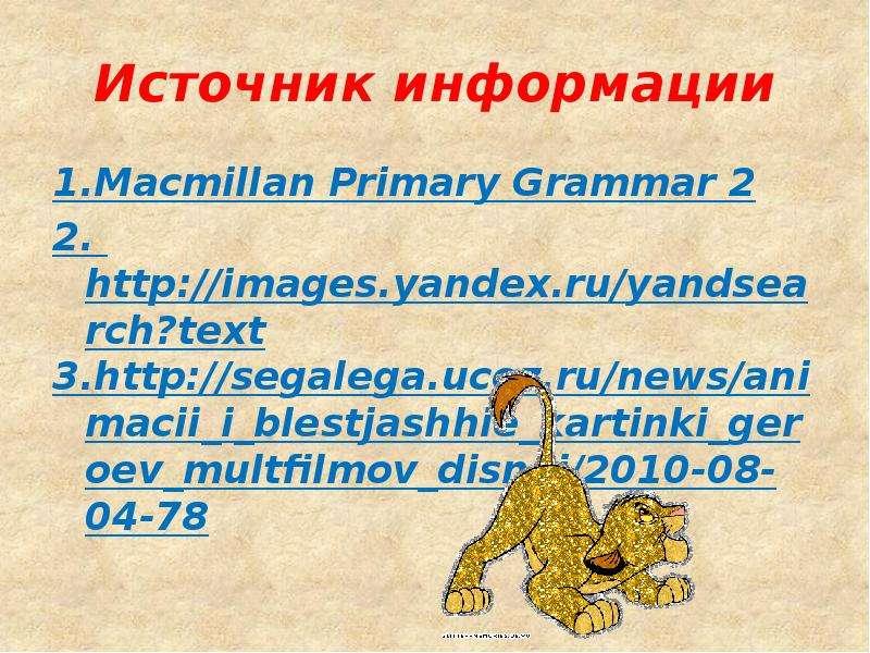Источник информации 1. Macmillan Primary Grammar 2 2. 3.
