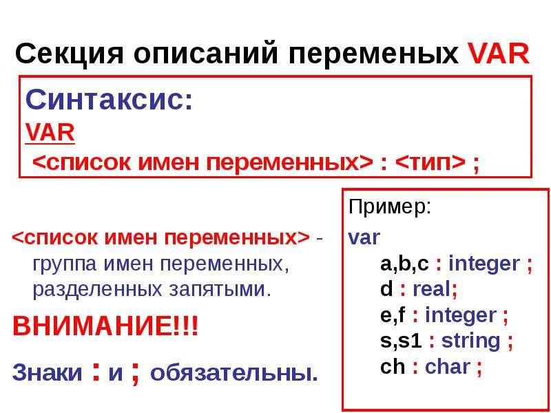 Секция описаний переменых VAR <список имен переменных> - группа имен переменных, разделенных з