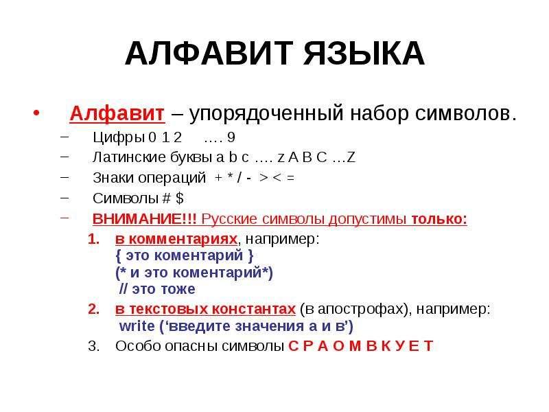 АЛФАВИТ ЯЗЫКА Алфавит – упорядоченный набор символов. Цифры 0 1 2 …. 9 Латинские буквы a b c …. z A