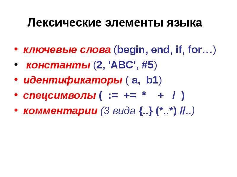 Лексические элементы языка ключевые слова (begin, end, if, for…) константы (2, 'ABC', #5)