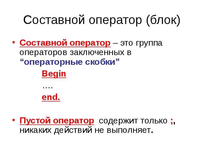"""Составной оператор (блок) Составной оператор – это группа операторов заключенных в """"операторные скоб"""