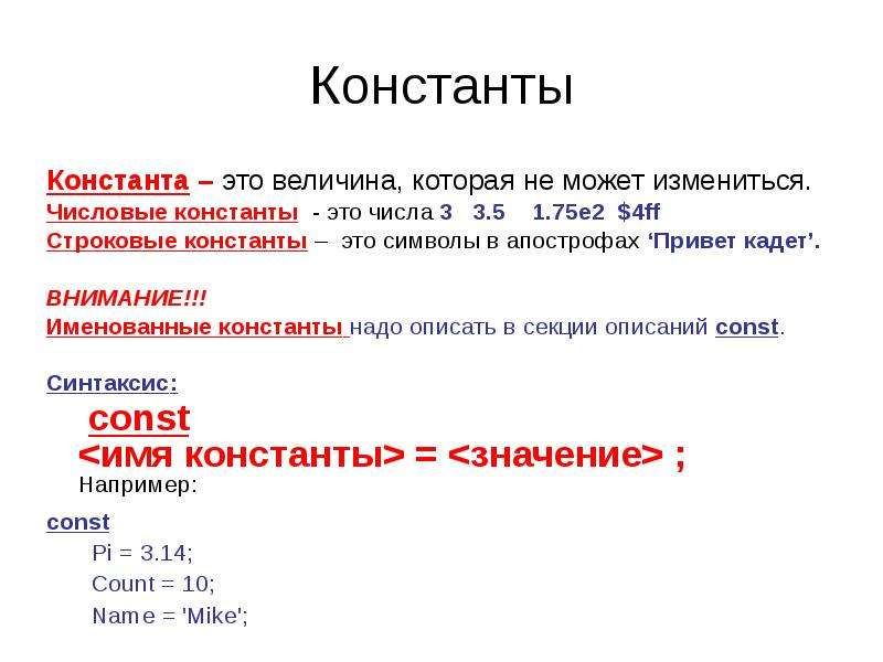 Константы Константа – это величина, которая не может измениться. Числовые константы - это числа 3 3.
