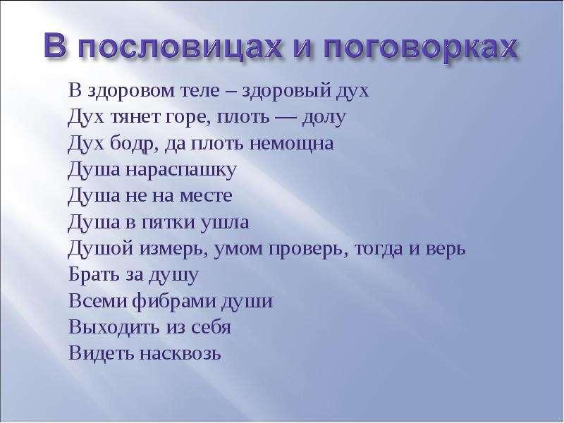Язык и сознание пословицы