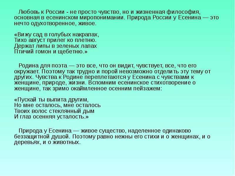 Любовь к России - не просто чувство, но и жизненная философия, основная в есенинском миропонимании.