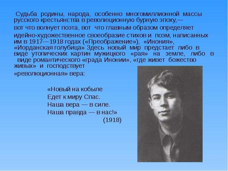 Судьба родины, народа, особенно многомиллионной массы русского крестьянства в революционную бурную э