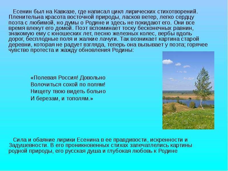 Есенин был на Кавказе, где написал цикл лирических стихотворений. Пленительна красота восточной прир