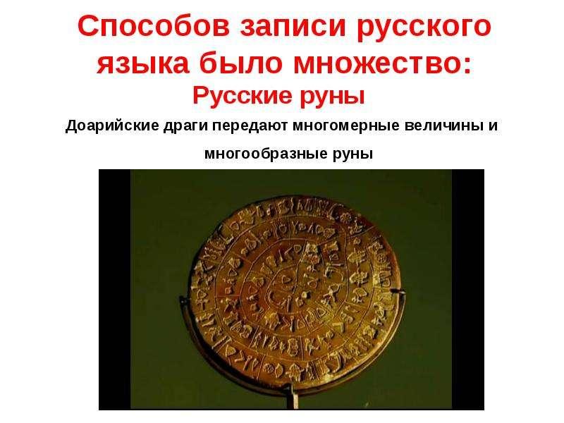Способов записи русского языка было множество: Русские руны Доарийские драги передают многомерные ве