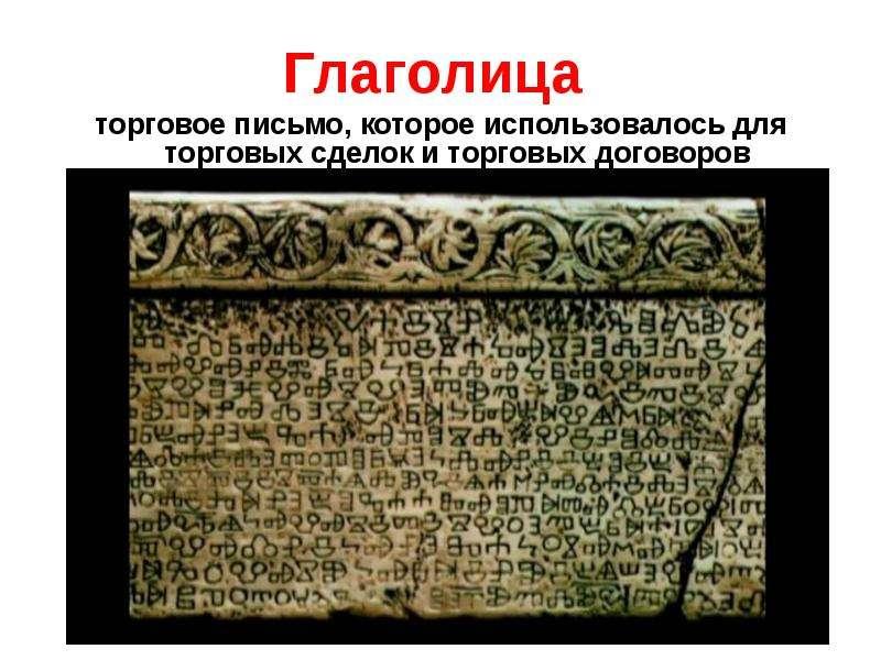Глаголица Глаголица торговое письмо, которое использовалось для торговых сделок и торговых договоров