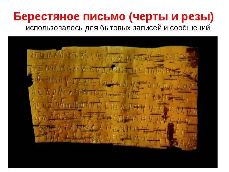 Берестяное письмо (черты и резы) использовалось для бытовых записей и сообщений Берестяное письмо (ч