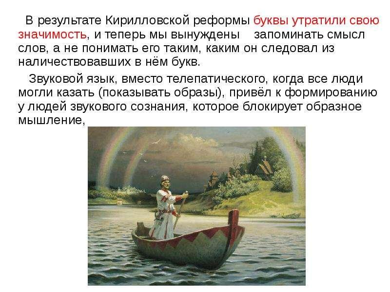 В результате Кирилловской реформы буквы утратили свою значимость, и теперь мы вынуждены запоминать с