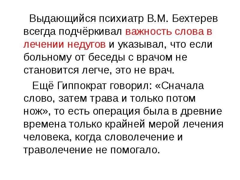 Выдающийся психиатр В. М. Бехтерев всегда подчёркивал важность слова в лечении недугов и указывал, ч