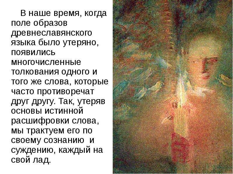 В наше время, когда поле образов древнеславянского языка было утеряно, появились многочисленные толк