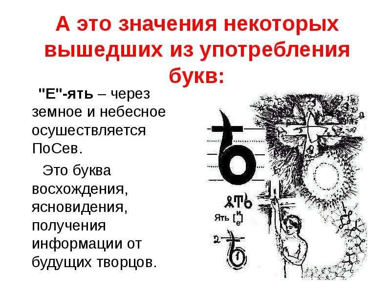 """А это значения некоторых вышедших из употребления букв: """"Е""""-ять – через земное и небесное"""