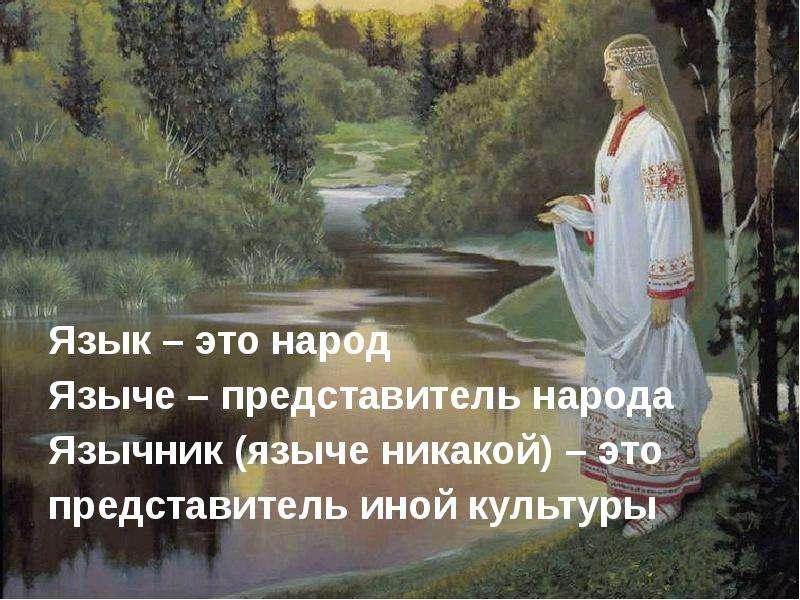 Язык – это народ Язык – это народ Языче – представитель народа Язычник (языче никакой) – это предста
