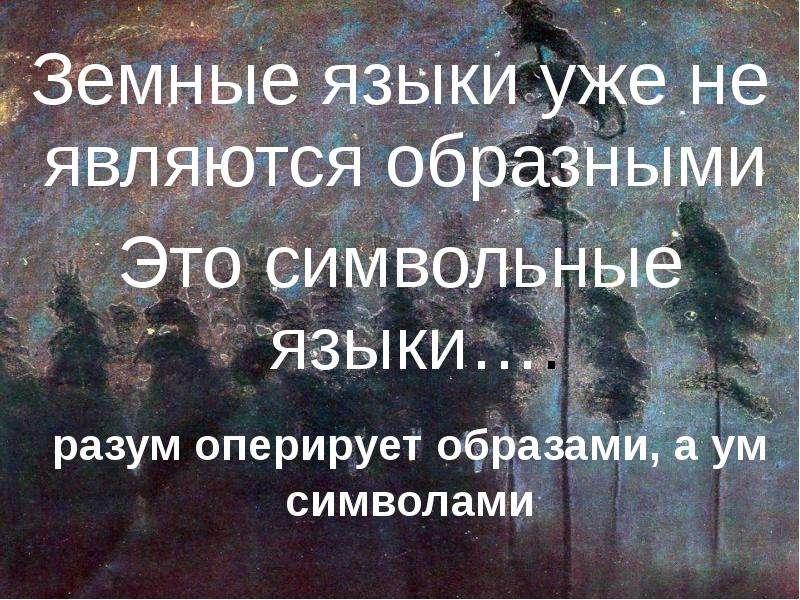 Земные языки уже не являются образными Земные языки уже не являются образными Это символьные языки….