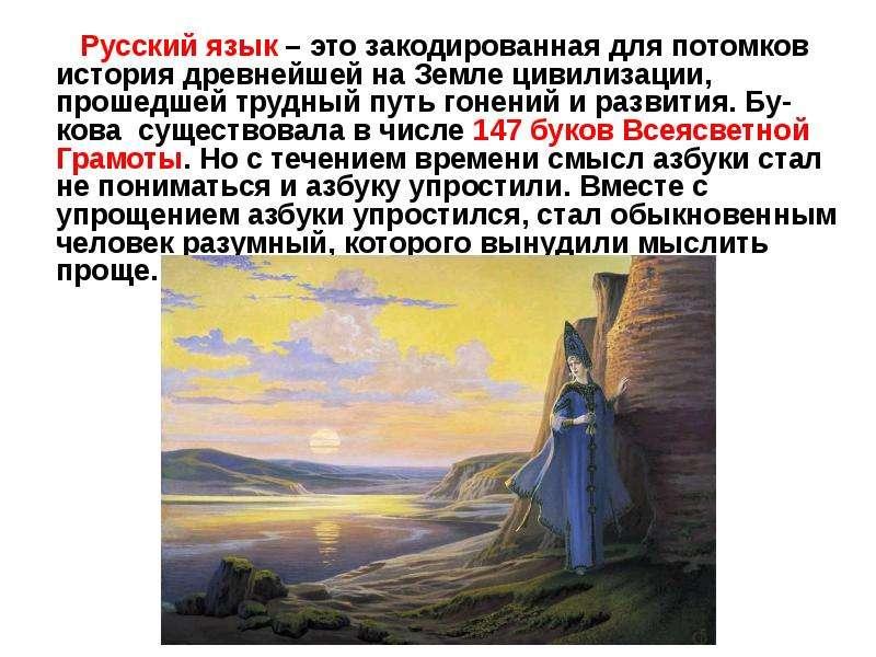 Русский язык – это закодированная для потомков история древнейшей на Земле цивилизации, прошедшей тр