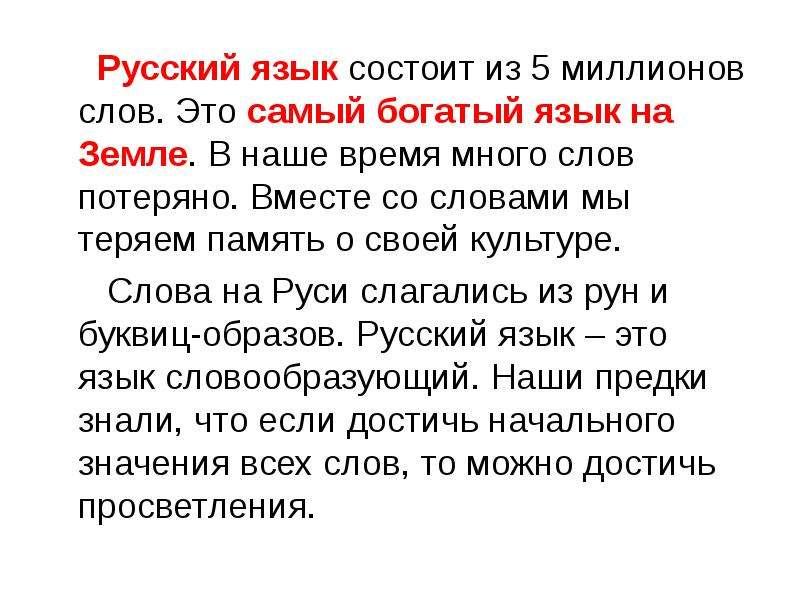 Русский язык состоит из 5 миллионов слов. Это самый богатый язык на Земле. В наше время много слов п