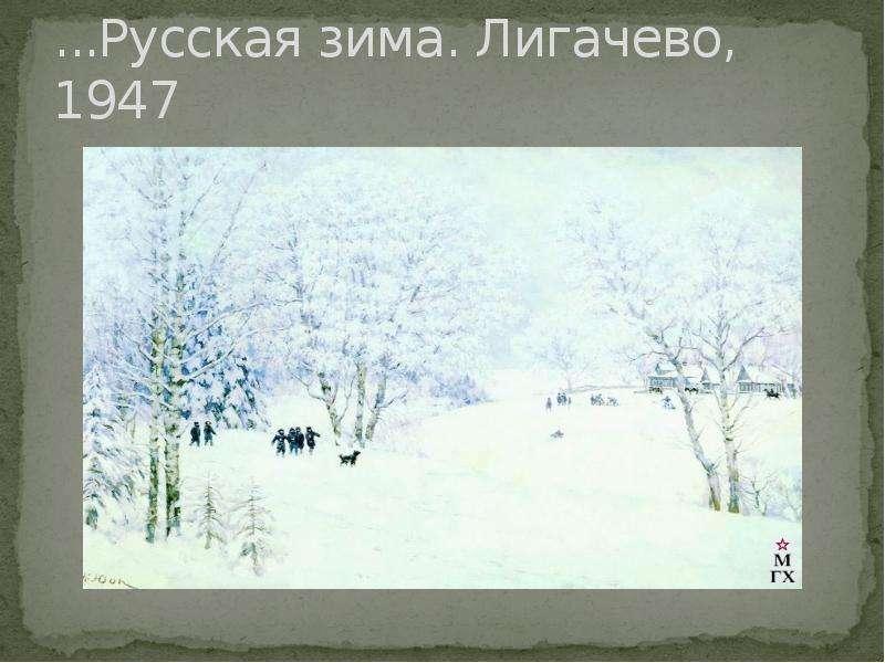Картина русская зима юона