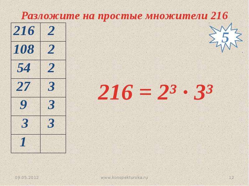 Видео порівняння раціональних чисел