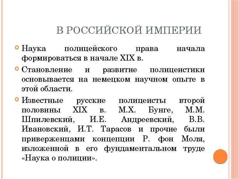 В Российской империи Наука полицейского права начала формироваться в начале XIX в. Становление и раз