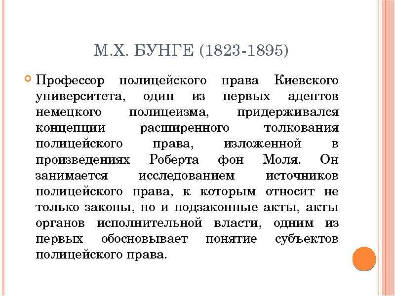 М. X. Бунге (1823-1895) Профессор полицейского права Киевского университета, один из первых адептов
